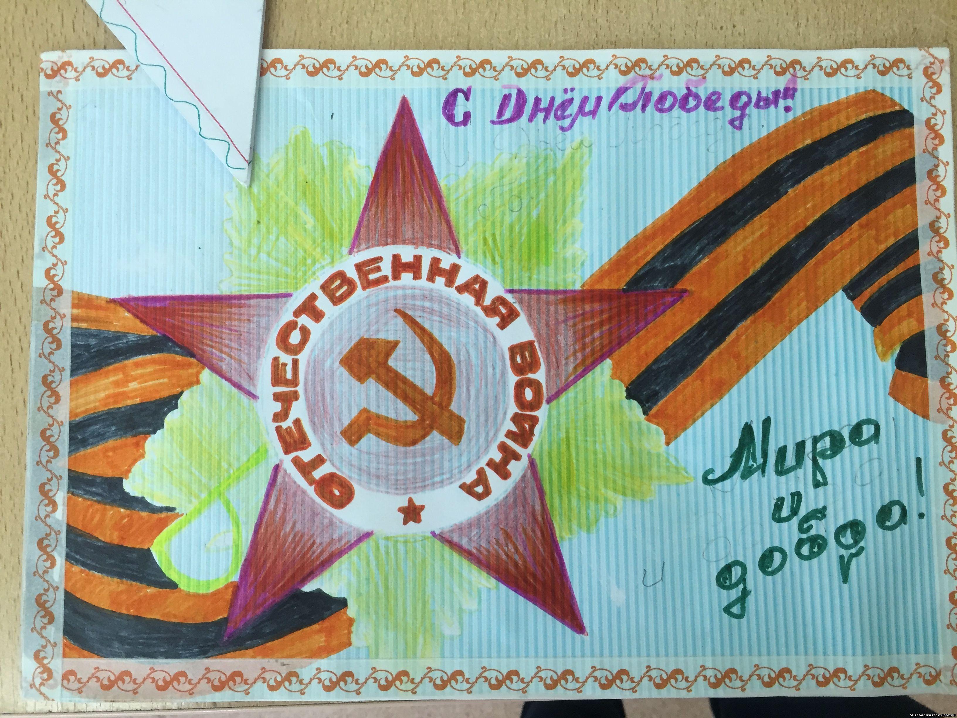 Конкурсы рисунков к 70 летию победы